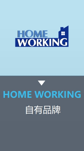 HOME WORKING自有品牌